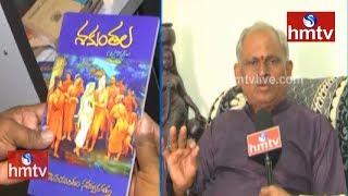 Ayachitham Nateshwara Sharma Exclusive Interview - Prapancha Telugu Mahasabhalu 2017 - hmtv - netivaarthalu.com