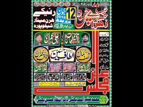 Live Majlis Aza 12 June 2019 SSheikhupura ( Bus Azadari Network)