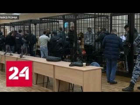 Как закончилась история одной из самых кровавых ОПГ - Россия 24