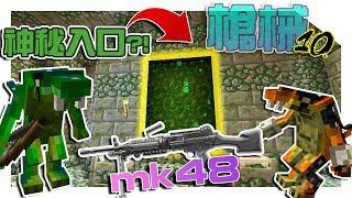 「Minecraft」槍械模組v2:#10  Mk48輕量化機槍! 神秘入口 新世界? 「當個創世神」