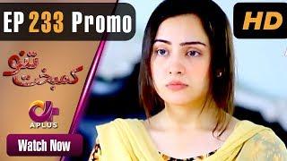 Drama | Kambakht Tanno - Episode 233 Promo | Aplus ᴴᴰ Dramas | Tanvir Jamal, Sadaf Ashaan