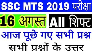SSC MTS 16 AUGUST ALL SHIFT