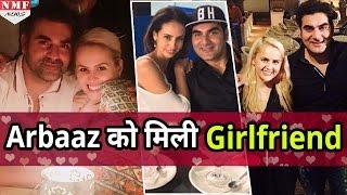 Arbaaz Khan ने किया Confirm, Romanian Girl को कर रहे हैं DATE