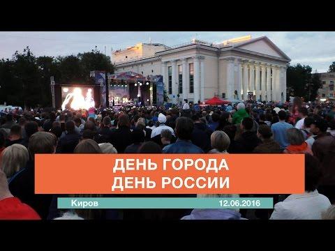 День России. День города - Киров
