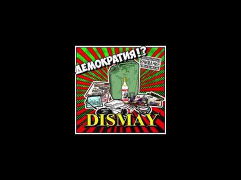 Dismay - Друзья