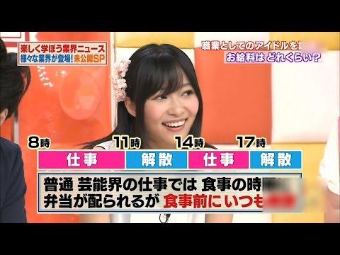 AKB48 指原莉乃 アイドル暴露SP Berryz工房に説教 給料暴露 SUPER☆GIRLS ぱすぽ 吉田豪 HKT48 SKE48 NMB48 乃木坂46
