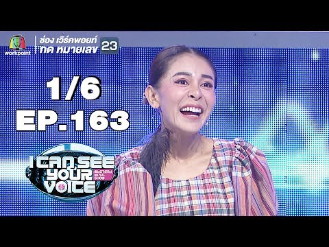 I Can See Your Voice -TH | EP.163 | 1/6 | จินตหรา พูนลาภ  | 3 เม.ย. 62