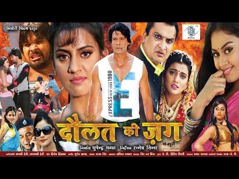 Phir Daulat Ki Jung | Blockbuster NEW Full Bhojpuri Movie | Viraj Bhatt,Akshara Singh,Tanushree thumbnail