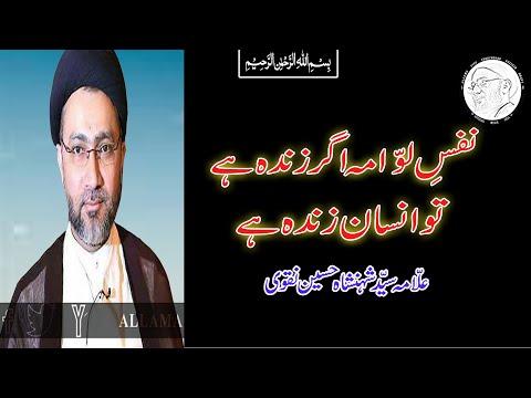Lafz-e-Lawwama Agar Zinda Hain Tou Insan Zinda Hain