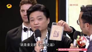 《天天向上》看点: 崔永元秀珍藏 Day Day UP 05/08 Recap: Cui Yongyuan Shows His Collection【湖南卫视官方版】