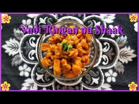વડી રીંગણ નું શાક  | Lentil chunks and eggplant curry | Vadi or Wadi nu Shaak recipe video