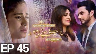 Meray Jeenay Ki Wajah - Episode 45 | APlus