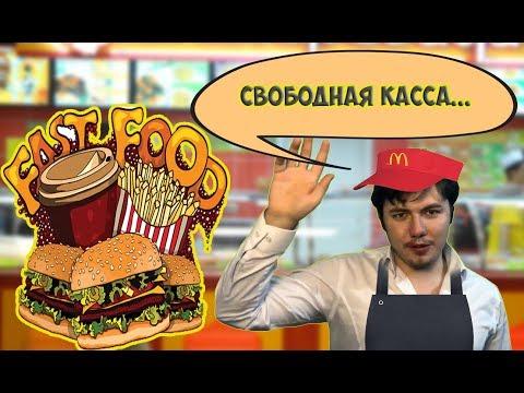 Я работал в макдоналдс