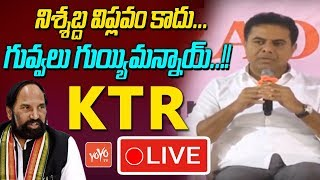 KTR LIVE | KTR Meet The Press - Somajiguda | Hyderabad | Telangana | TRS