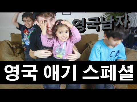 영국 애기들에게 한국 소개!      Introducing Korea To British Kids! video