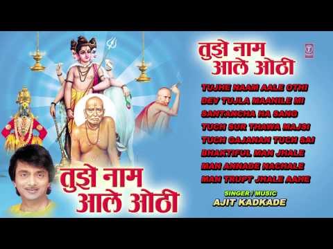 TUJHE NAAM AALE OTHI MARATHI BHAJANS I FULL AUDIO SONGS JUKE BOX