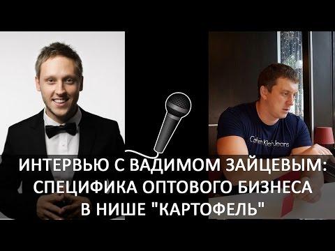 """Бизнес с нуля. Интервью с практиком: специфика опта в нише """"картофель"""". Артём Бахтин"""
