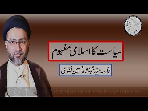 | سیاست کا اسلامی مفہوم | | علّامہ سیّد شہنشاہ حسین نقوی |