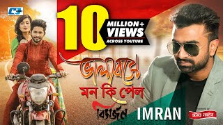 Download Valobeshe Mon Ki Pelo | Bisorjon | IMRAN | Nirab Islam | Nadia | Ador | Bangla New Music Video 2017 3Gp Mp4