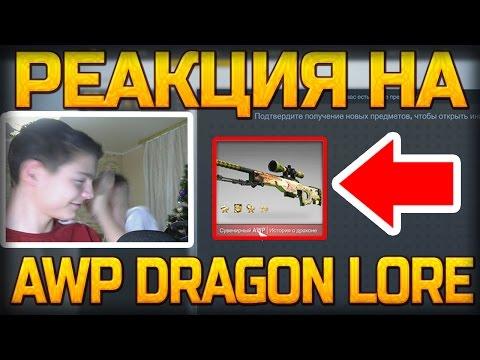 ✅ РЕАКЦИЯ 8 ЛЕТНЕГО МАЛЬЧИКА НА СУВЕНИРНЫЙ AWP|DRAGON LORE!