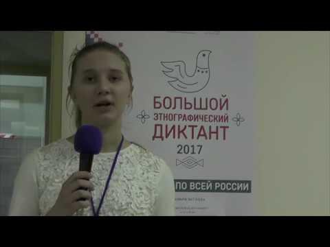 Большой этнографический диктант-2017