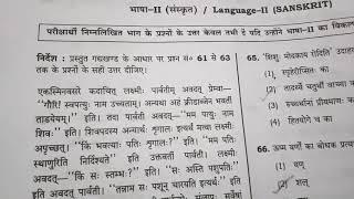 Uptet 2017(sanskrit solved paper)