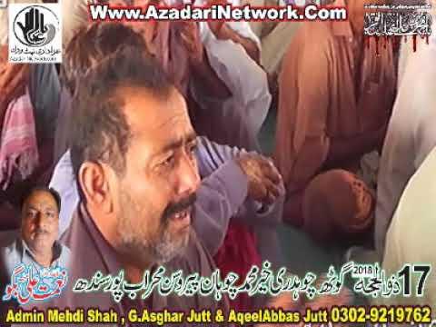 Zakir Syed Murtaza Ashiq Shah17 Zulhaj 2018 Mehrab Pur Sindh