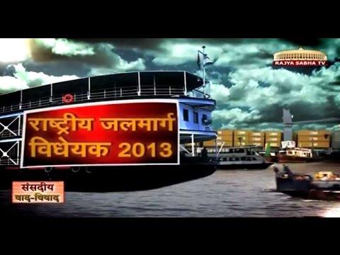 Sansadiya Vad Vivaad - The National Waterway Bill, 2013