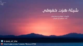شيلة هزت خفوقي - سعيد ال شينان