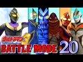 Ultraman FE3 - Battle Mode Part 20 - ULTRAMAN TIGA ( Sky Type ) 1080p HD 60fps