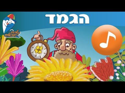 גמד - הופ! ילדות ישראלית
