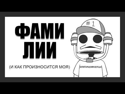 Фамилии  | ( Domics / Домикс на русском)  Last Names | Русская озвучка | Перевод