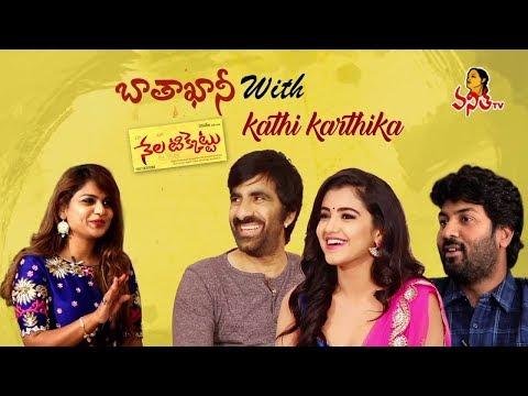Kathi Karthika Interviews Ravi Teja, Malavika Sharma & Kalyan Krishna || Nela Ticket || Vanitha TV