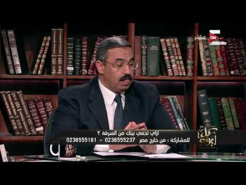 عمرو اديب حلقة السبت 03/12/2016 الجزء الثالث كل يوم (ازاى تحمى بيتك من السرقة)