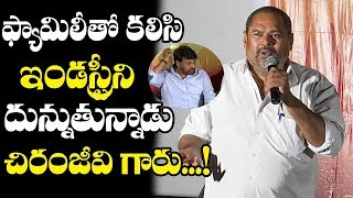 R Narayana Murthy Mindblowing Speech Infront of Chiranjeevi at Audio Launch | Tollywood News | TTM