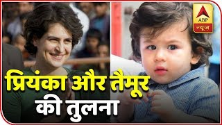 Priyanka Gandhi And Taimur Being Compared In A Viral Video   Election Viral   ABP News