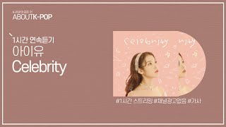 1시간 l 아이유 - 셀러브리티 Celebrity / 가사