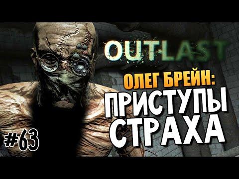 Outlast - ПРИСТУПЫ СТРАХА (Олег Брейн)