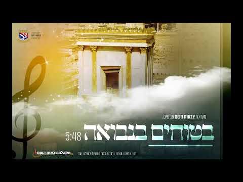 מקהלת צבאות השם - בטוחים בנבואה | The Tzivos Hashem Choir - betoochym banevua
