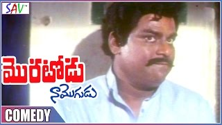 Moratodu Naa Mogudu Movie || Kota Srinivasa & Babu Mohan Superb Comedy Scene || SAV Entertainment
