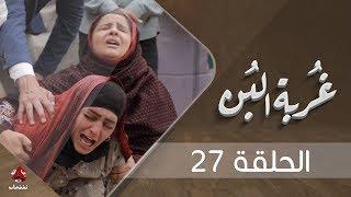 غربة البن | الحلقة  27   | محمد قحطان - صلاح الوافي - عمار العزكي - سالي حماده - شروق |  يمن شباب