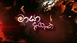 Maya Dehena | Poya Tele Drama | 27-07-2018