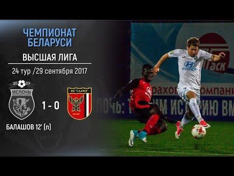 Ислочь 1:0 Славия. Обзор матча