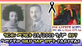 ታላቁ ኢትዮጵያዊ ሌ/ጄኔራል ጃጋማ ኬሎ፤ በ97 ዓመታቸው ከዚህ ዓለም በሞት ተለይተዋል። - Remembering Lt. General Jagama Kello - SBS