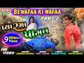Jignesh Kaviraj II Bewafaa Ki Wafaa Part-2 II Pyaarma Pagal II HD Video II Ekta Sound