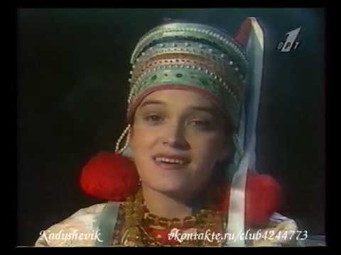 Надежда Кадышева и Золотое кольцо - Будь счастлив