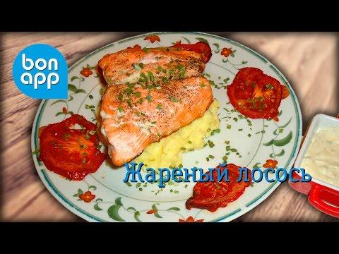 Как приготовить лосось на сковороде - видео