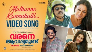 Varane Avashyamund | Muthunne Kannukalil  Video Song | Shobana I Suresh Gopi | Dulquer | Kalyani