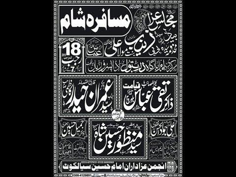 Live Majlis e aza  | 18 Rajab  2019 | Imam bargah Dare e Batool as Adda Pasrooriyan Sialkot