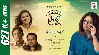 Download Setu (সেতু) | Full Album | Rabindrasangeet | Iman Chakraborty , Rupankar , Lopamudra , Raghab 3Gp Mp4
